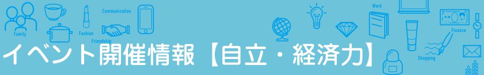 イベント開催情報【自立・経済力】