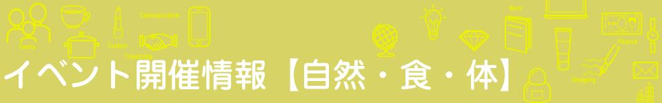 イベント開催情報【自然・食・体】