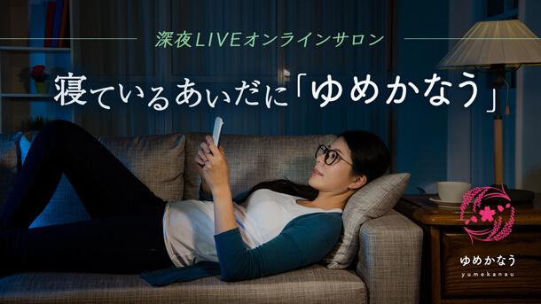 -深夜LIVEオンラインサロン- 寝ているあいだに「ゆめかなう」