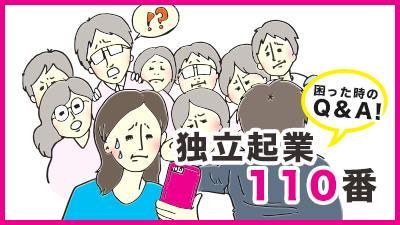 困ったとき110番