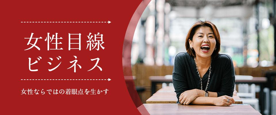女性目線ビジネス